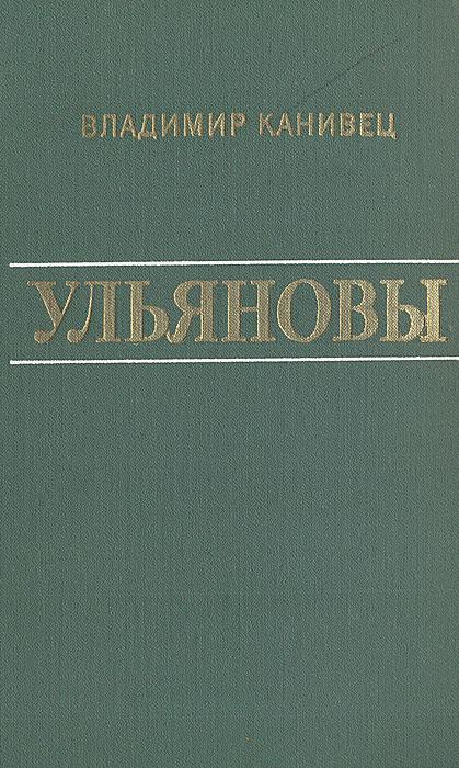 Ульяновы
