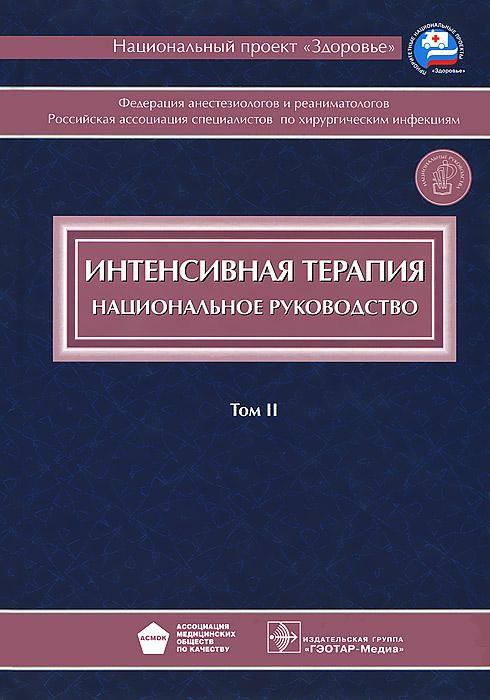Интенсивная терапия. Национальное руководство. В 2 томах. Том 2 (+ CD-ROM)