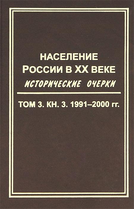 Население России в ХХ веке. Исторические очерки. В 3 томах. Том 3. Книга 3