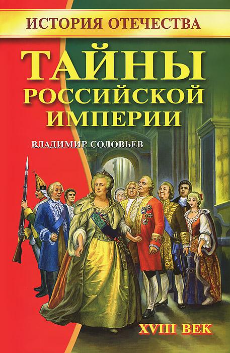 Тайны Российской империи. XVIII век ( 978-5-488-02247-8 )
