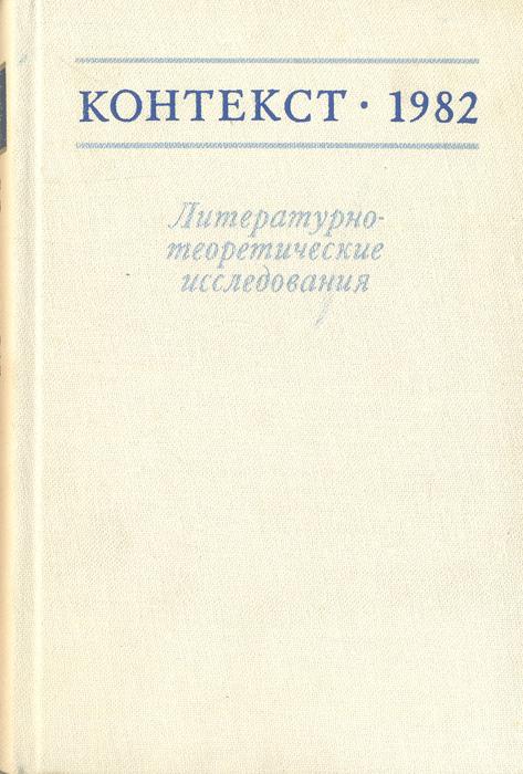 Контекст 1982. Литературно-теоретические исследования
