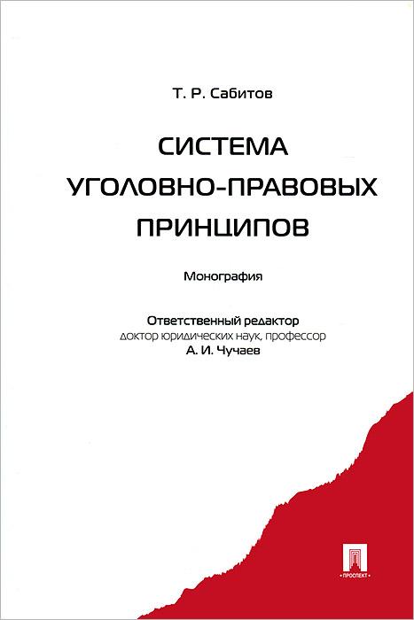 Система уголовно-правовых принципов ( 978-5-392-07788-5 )