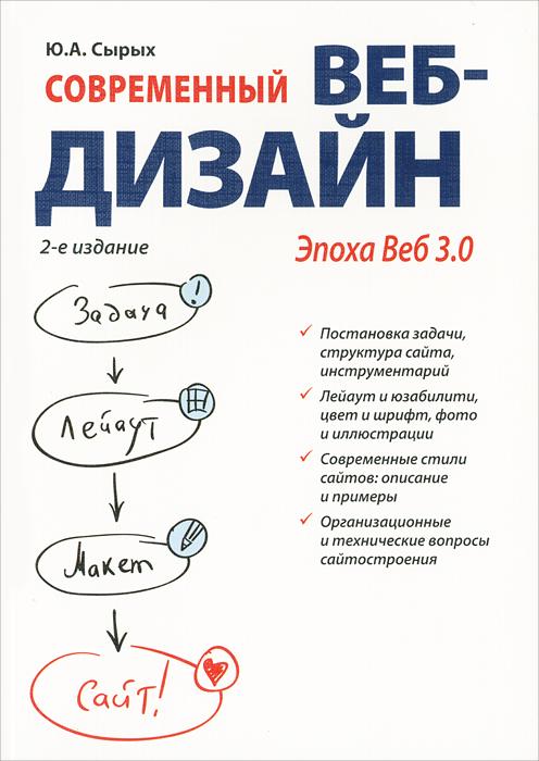 Современный веб-дизайн. Эпоха Веб 3.0 ( 978-5-8459-1809-3 )