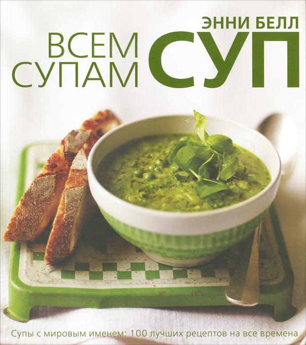 Всем супам суп