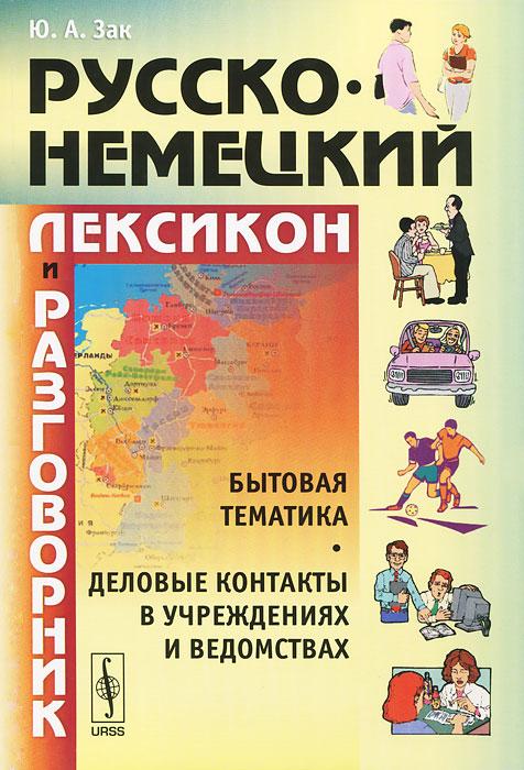 Русско-немецкий лексикон и разговорник / Russisch-Deutschen Lexikon und Sprachfuhrer