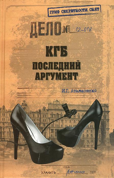 КГБ. Последний аргумент ( 978-5-4444-0047-0 )