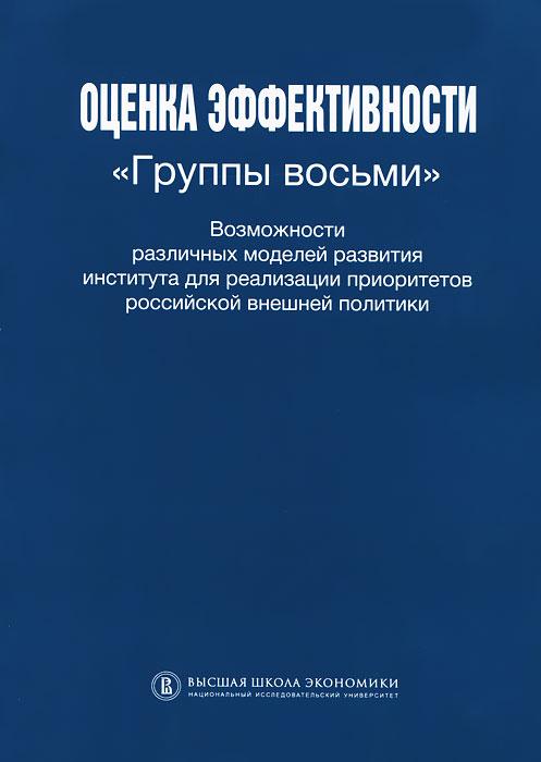 """Оценка эффективности """"Группы восьми"""". Возможности различных моделей развития института для реализации приоритетов российской внешней политики"""