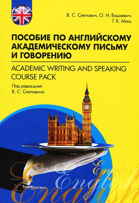 Пособие по английскому академическому письму и говорению / Academic Writing and Speaking Course Pack