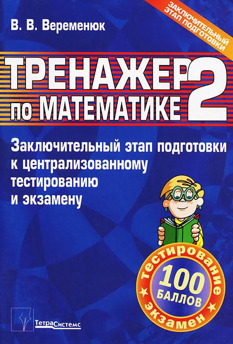 Тренажер по математике 2. Заключительный этап подготовки к централизованному тестированию и экзамену12296407Настоящее издание является продолжением книги Тренажер по математике для подготовки к централизованному тестированию и экзамену Веременюка В.В. По сравнению с ней Тренажер по математике 2 содержит более 500 новых задач, максимально соответствующих требованиям ЦТ. Система заданий, включенных в книгу, ориентирована на заключительный этап подготовки. Их проработка обеспечит отличный результат на ЦТ и экзамене по математике. Адресуется поступающим в вузы; будет полезна школьникам и учителям.