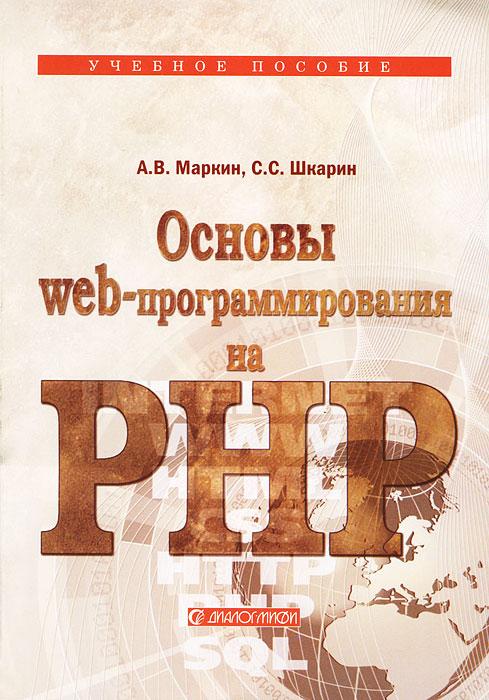 Основы Web-программирования на PHP