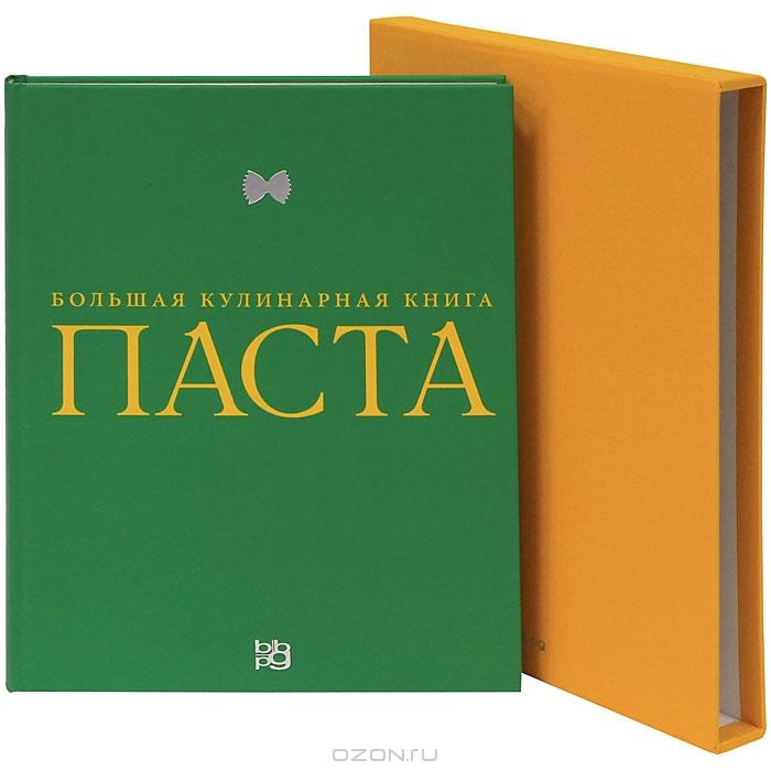 Паста. Большая кулинарная книга (подарочное издание)