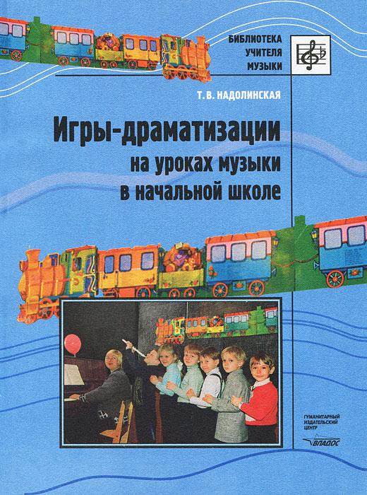 Игры-драматизации на уроках музыки в начальной школе