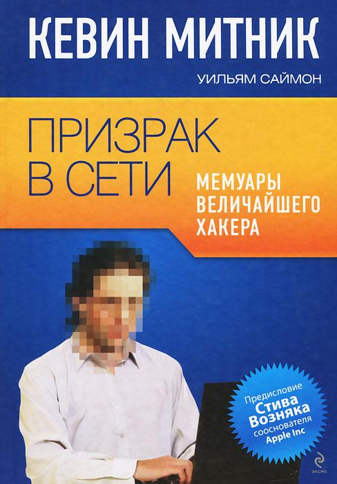 Призрак в Сети. Мемуары величайшего хакера ( 978-5-699-58256-3 )