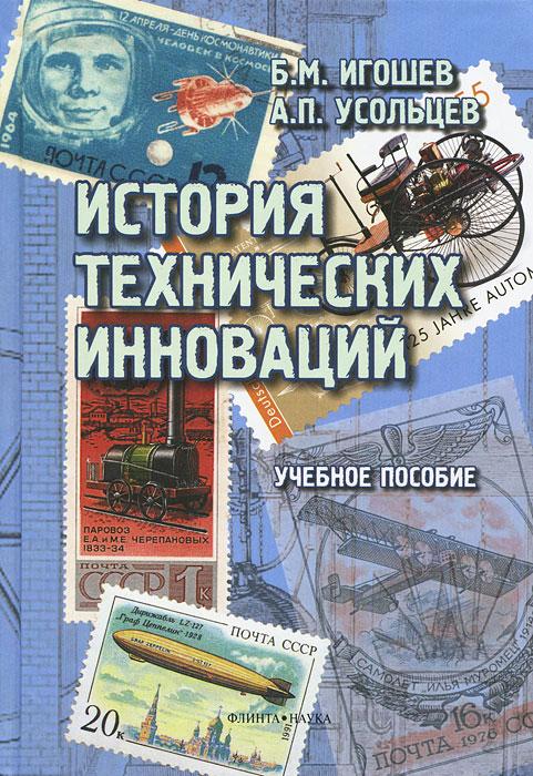 История технических инноваций. Б. М. Игошев, А. П. Усольцев