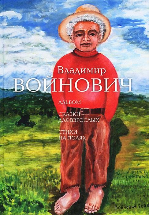 Альбом. Сказки для взрослых. Стихи на полях