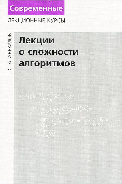 Лекции о сложности алгоритмов