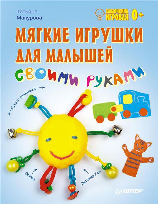 Книга мягкие игрушки для малышей своими руками