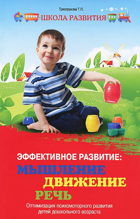 Эффективное развитие. Мышление, движение, речь. Оптимизация психомоторного развития детей дошкольного возраста