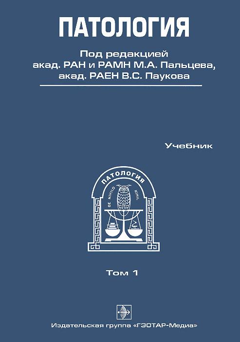 Патология. В 2 томах. Том 1