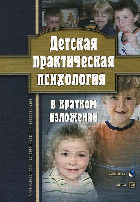 Детская практическкая психология в кратком изложении