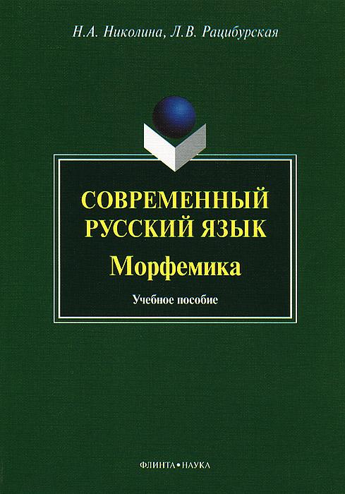 Современный русский язык. Морфемика