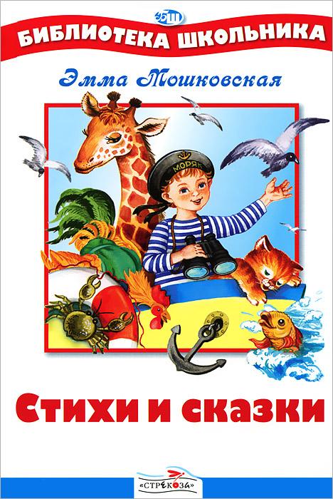 Эмма Мошковская. Стихи и сказки
