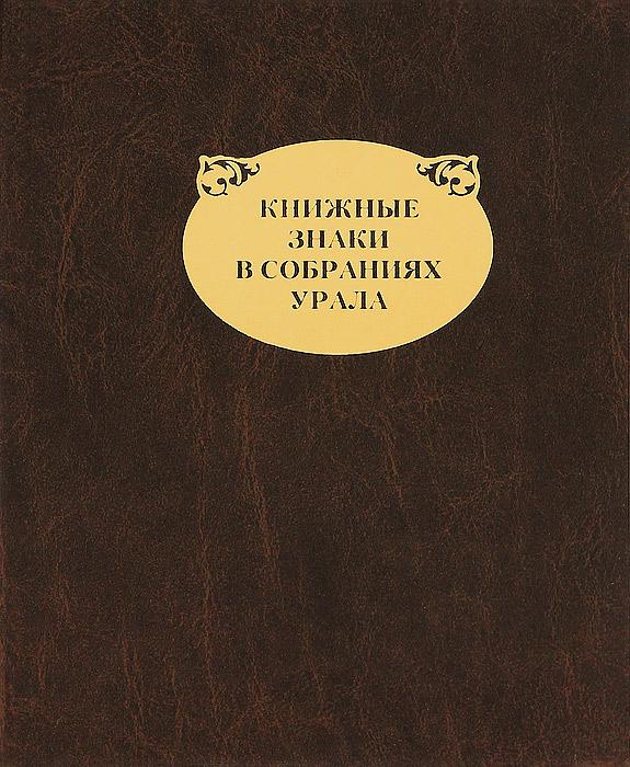 Книжные знаки в собраниях Урала
