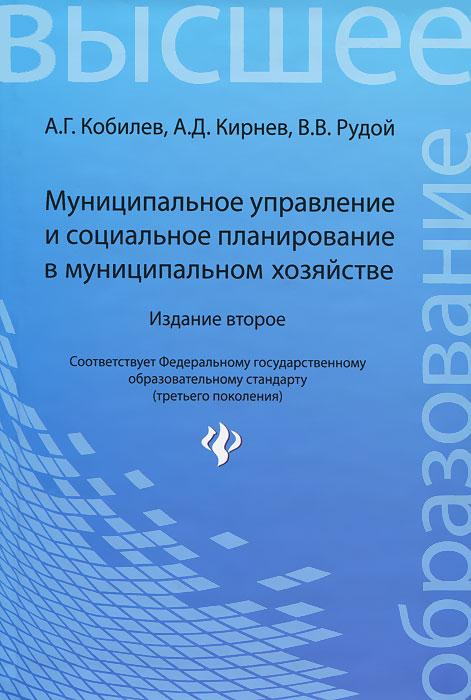 Муниципальное управление и социальное планирование в муниципальном хозяйстве