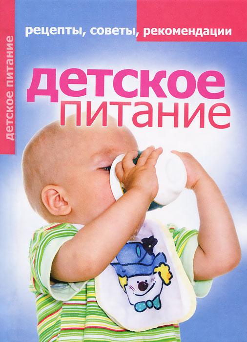 Детское питание. Рецепты, советы, рекомендации