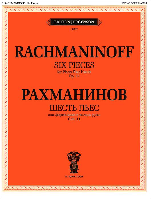Рахманинов. Шесть пьес для фортепиано в 4 руки. Сочинение 11