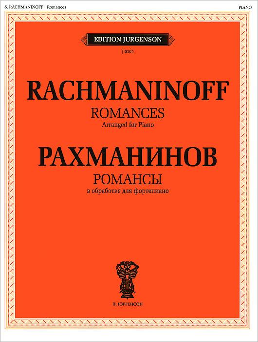 Рахманинов. Романсы в обработке для фортепиано