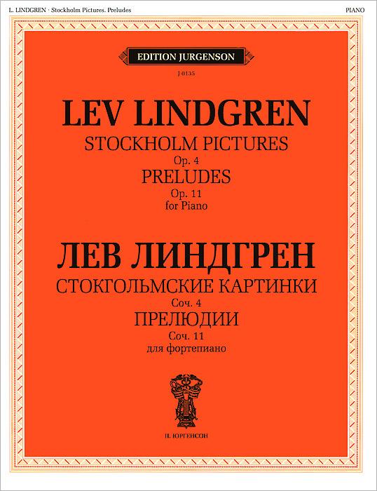 Лев Линдгрен. Стокгольмские картинки. Сочинение 4. Прелюдии. Сочинение 11. Для фортепиано (+ CD-ROM)