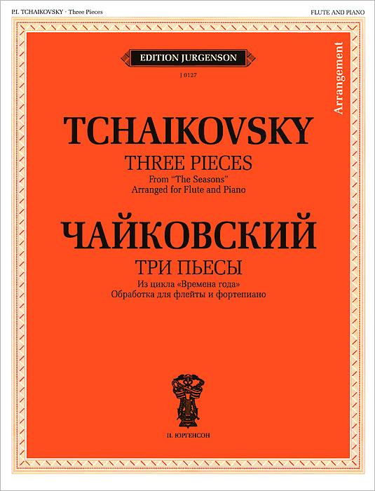 """Чайковский. Три пьесы из цикла """"Времена года"""". Обработка для флейты и фортепиано"""