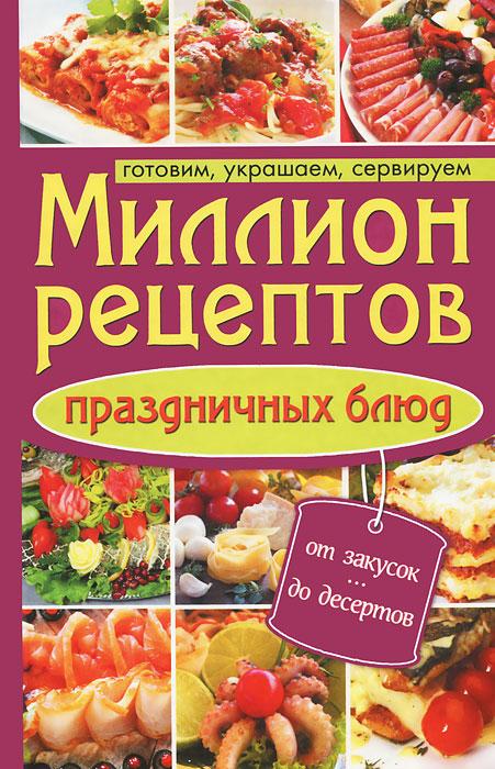 Миллион рецептов праздничных блюд. Готовим, украшаем, сервируем