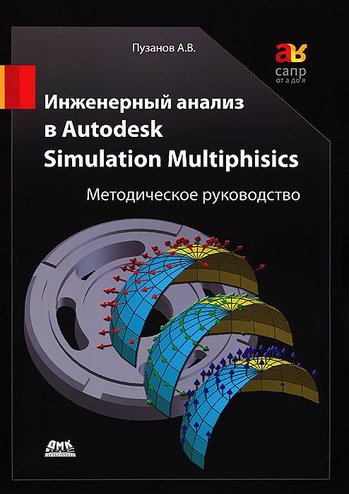 Инженерный анализ в Autodesk Simulation Multiphysics. Методическое руководство