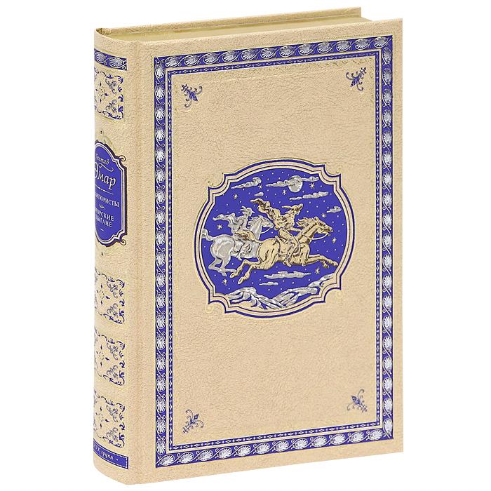 Авантюристы. Морские цыгане (подарочное издание)