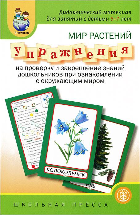 Мир растений. Упражнения на проверку и закрепление знаний дошкольников при ознакомлении с окружающим миром