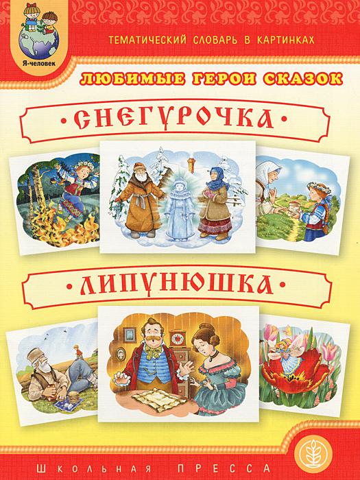 Любимые герои сказок. Снегурочка. Липунюшка. Тематический словарь в картинках