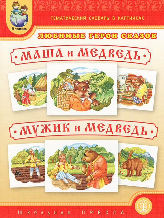 Любимые герои сказок. Маша и медведь. Мужик и медведь. Тематический словарь в картинках