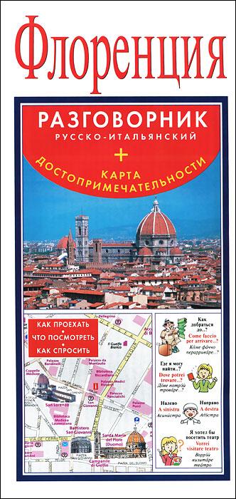 Флоренция. Русско-итальянский разговорник