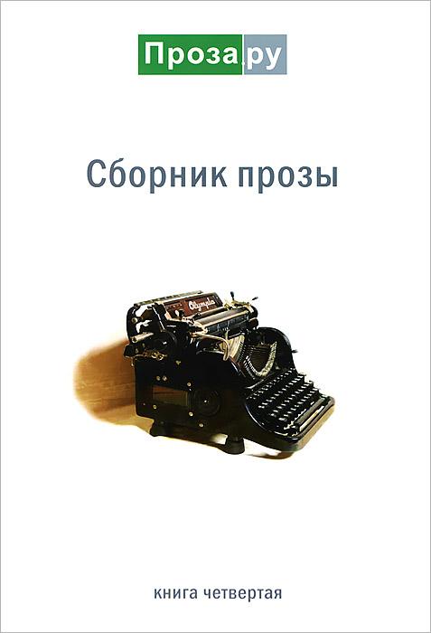 Сборник прозы. Альманах. Книга 4
