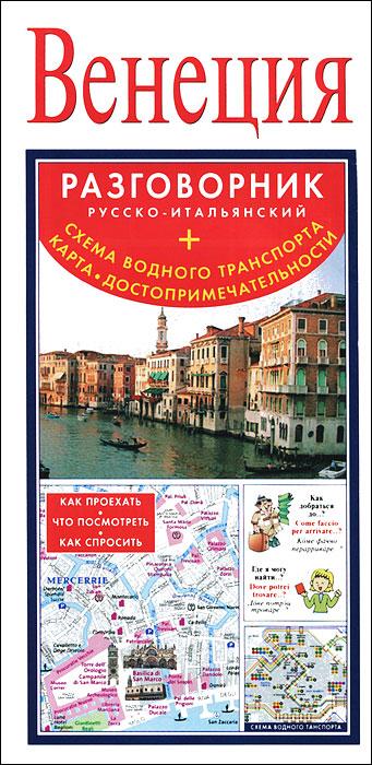 Венеция. Русско-итальянский разговорник