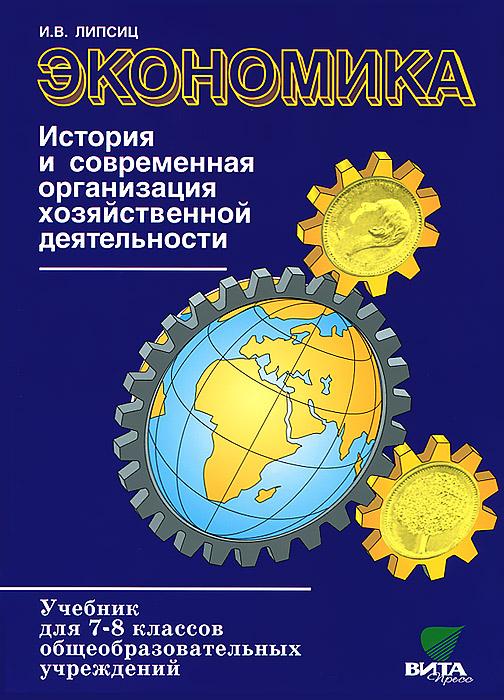 Экономика. История и современная организация хозяйственной деятельности. Учебник для 7-8 классов