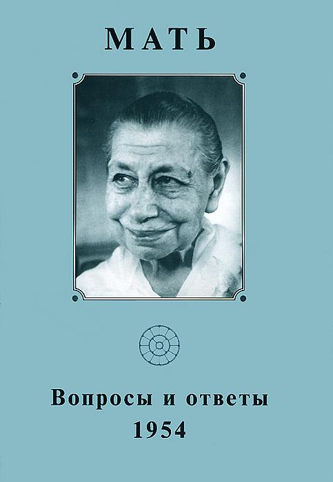 Мать. Собрание сочинений. Том 7. Вопросы и ответы. 1954