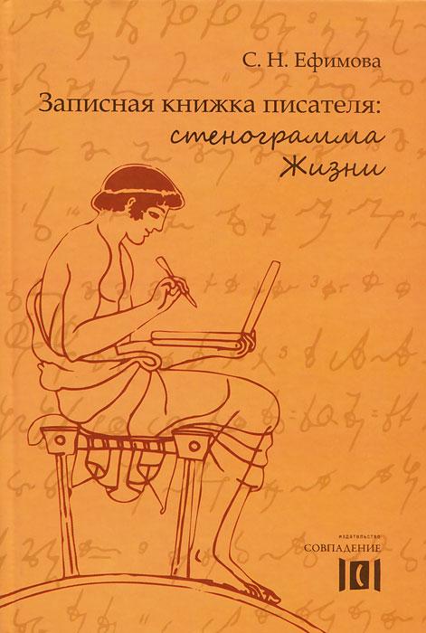 Записная книжка писателя: стенограмма Жизни