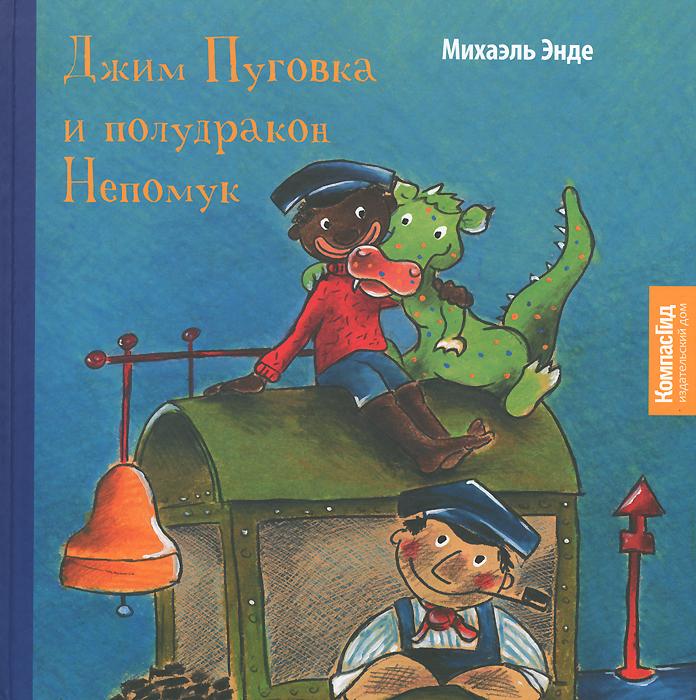 Джим Пуговка и полудракон Непомук