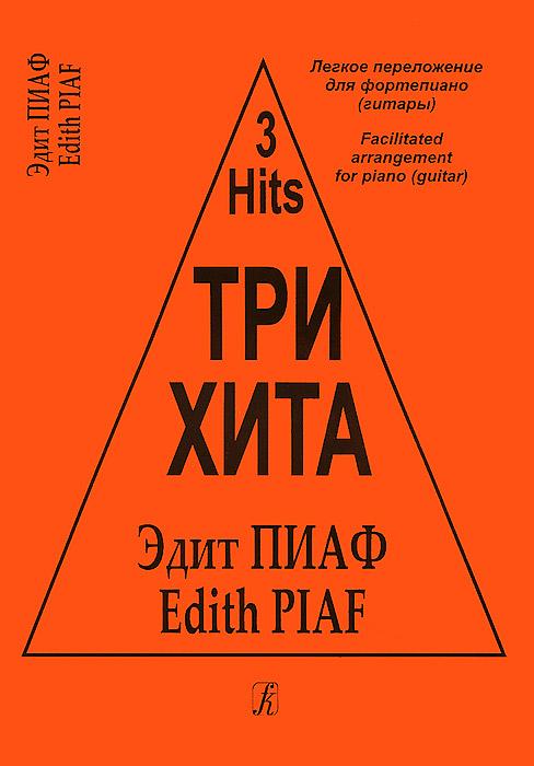 Эдит Пиаф. Легкое переложение для фортепиано (гитары). Три хита