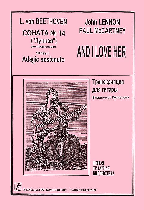 "Соната №14 (""Лунная"") для фортепиано. Часть 1. Adagio sostenuto. And I Love Her"