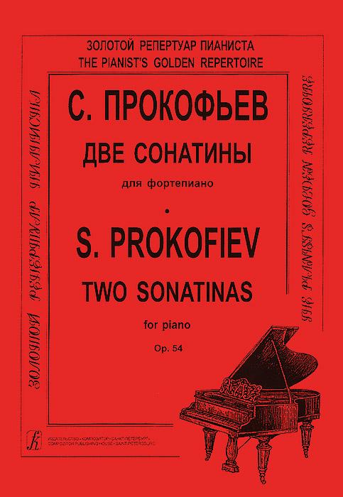 С. Прокофьев. Две сонатины для фортепиано