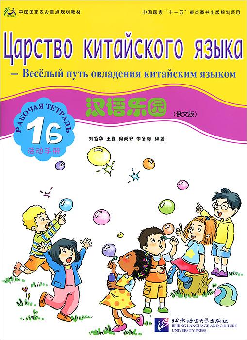 Царство китайского языка. Веселый путь овладения китайским языком. Рабочая тетрадь 1Б